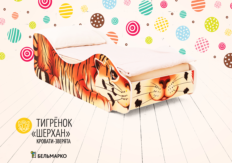 Детская кровать Тигренок-Шерхан