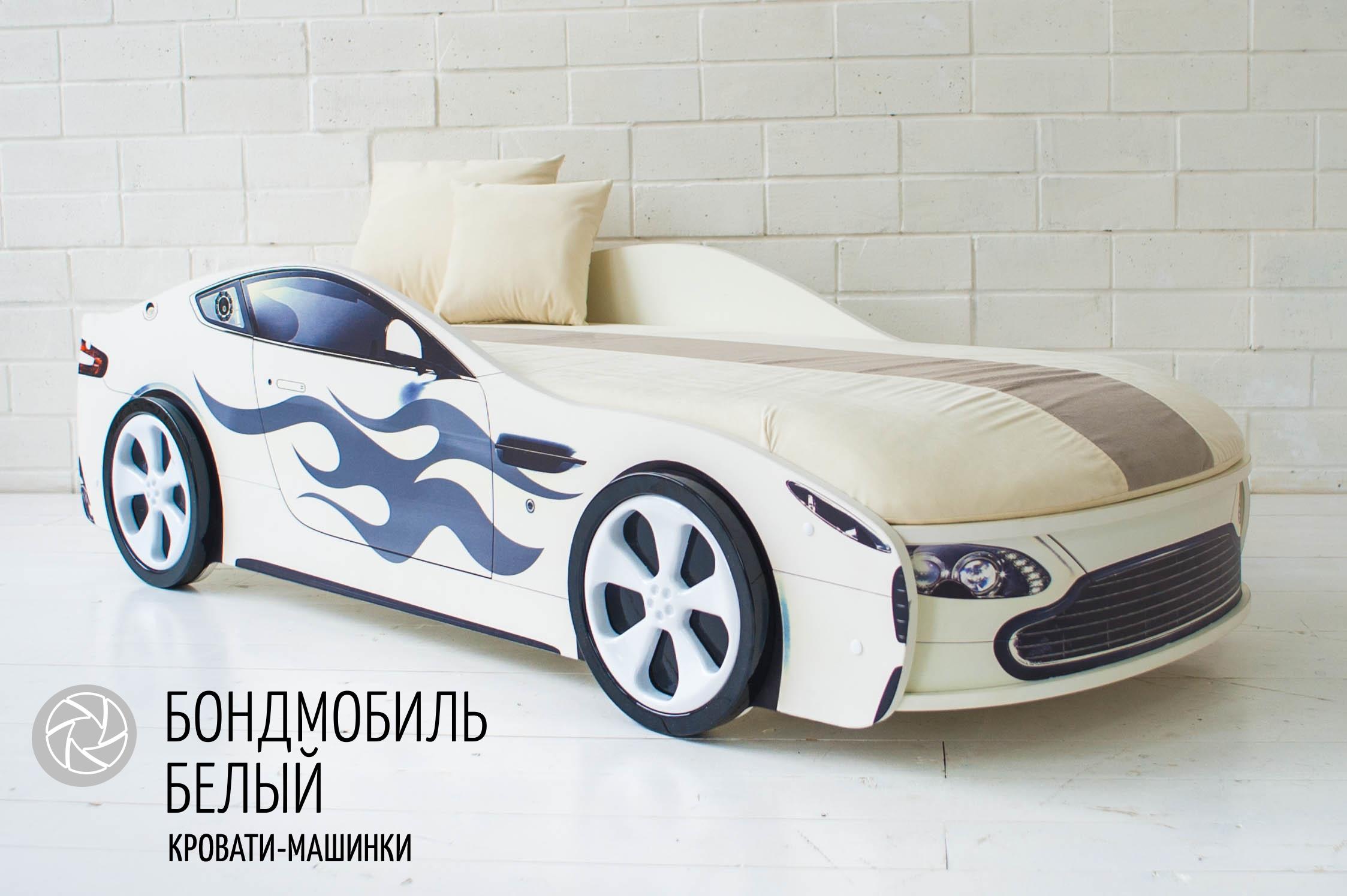 Детская кровать-машинка Бондмобиль Белый