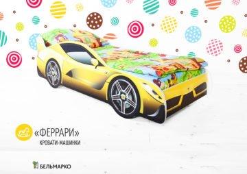 Детская кровать-машина Ferrari