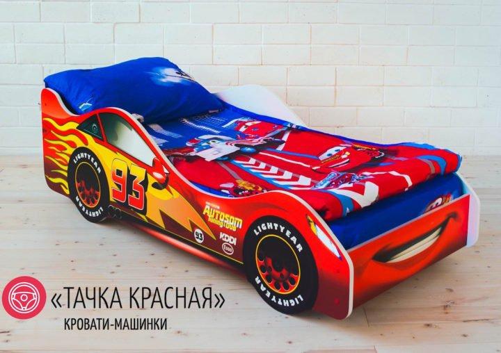 Детская кровать-машинка Тачка Красная