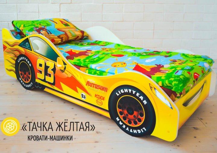 Детская кровать-машинка Тачка Желтая