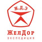 Транспортно-экспедиционная компания ЖелДорЭкспедиция