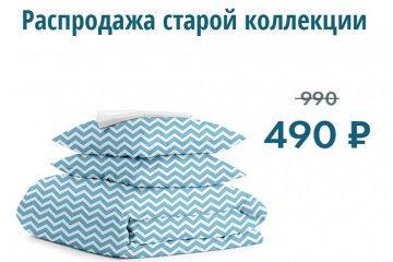 Акция! Распродажа постельного белья!