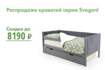 Акция! Распродажа кроватей «Svogen»